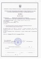 Дозвіл 537.13.63.pdf