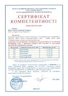 Серт_комп_АЦНК_ISO.pdf