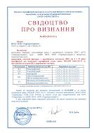Серт_комп_АЦНК_НПАОП.pdf