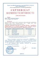 Серт_комп_УЦНК_ISO.pdf