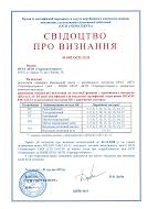 Серт_комп_УЦНК_НПАОП.pdf
