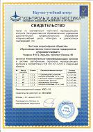 Свидетельство УКО_2015.pdf