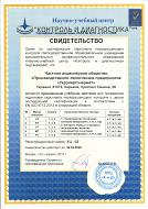 Свидетельство УЦ_2015.pdf